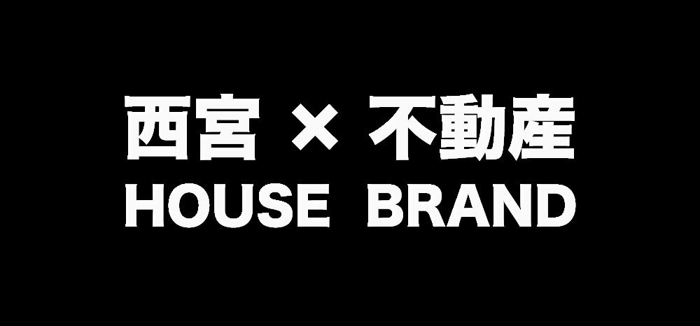 西宮×不動産 HOUSE BRAND
